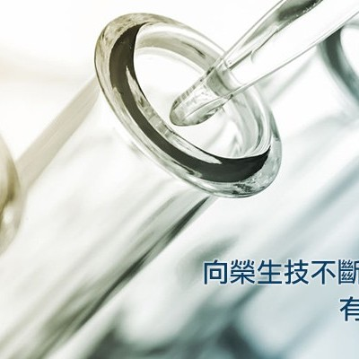 向榮生技邁向幹細胞新藥領域
