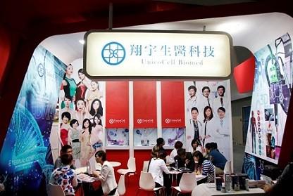 干细胞复制科技 不老传说成真亮眼广东美博会
